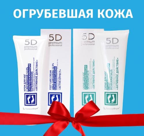 Скраб для ног отшелушивающий «Активное действие» 5D Premium Professional + Крем для ног с мочевиной суперувлажняющий «Активное  действие» 5D Premium Professional