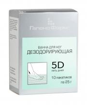 Ванна для ног дезодорирующая «5D ПЯТЬ ДНЕЙ»